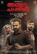 Movie Anjaam Pathiraa Jan 2020 Galleries 4008