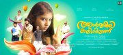 Malayalam Movie Ann Mariya Kalippilaanu New Albums 6606