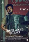 Anugraheethan Antony Malayalam Film Mar 2021 Image 1111