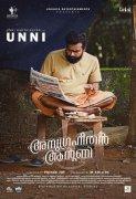 Anugraheethan Antony Malayalam Film Mar 2021 Still 8859