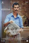Anugraheethan Antony Malayalam Movie New Pic 2432
