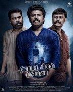 Anugraheethan Antony Malayalam Movie New Still 139
