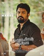 Cinema Anugraheethan Antony Latest Albums 6152