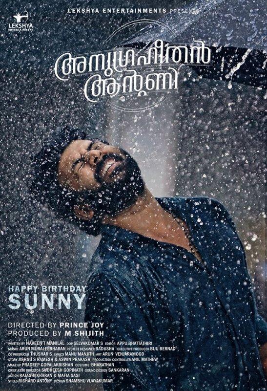 Gallery Anugraheethan Antony Malayalam Cinema 548