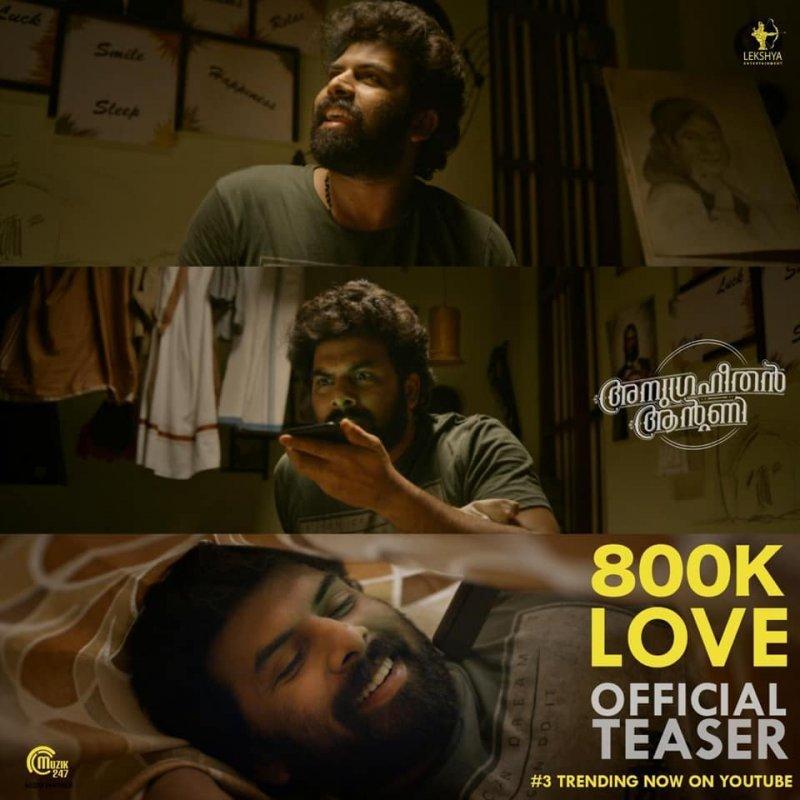 Gallery Anugraheethan Antony Malayalam Movie 2616
