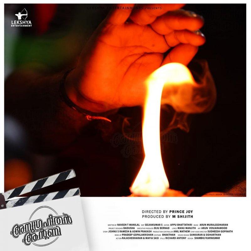 Movie Anugraheethan Antony New Galleries 7312