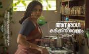 Anuraga Karikkin Vellam