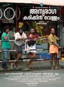 Film Anuraga Karikkin Vellam 2016 Pics 4164