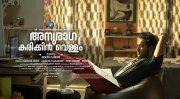 Galleries Movie Anuraga Karikkin Vellam 3572