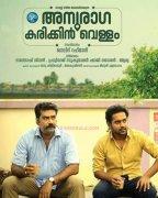 Malayalam Cinema Anuraga Karikkin Vellam Jul 2016 Galleries 9375