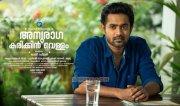 Malayalam Movie Anuraga Karikkin Vellam Jun 2016 Images 9054