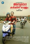 Recent Galleries Anuraga Karikkin Vellam Malayalam Film 2248