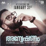 Anveshanam Jan 2020 Album 3457