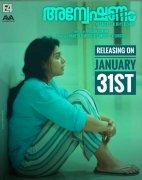 Wallpaper Anveshanam Malayalam Cinema 2092