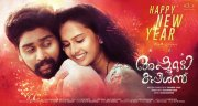 Recent Wallpapers Malayalam Film Ashtamudi Couples 872