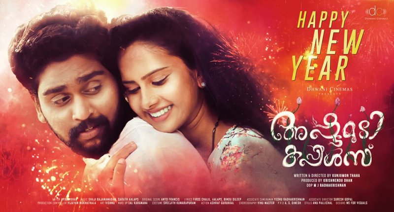 Recent Wallpapers Malayalam Film Ashtamudi Couples 872