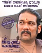 2020 Album Film Ayyappanum Koshiyum 469