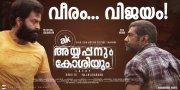 2020 Pic Ayyappanum Koshiyum Malayalam Film 3902