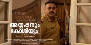 Ayyappanum Koshiyum Cinema Latest Album 3536