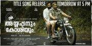 Ayyappanum Koshiyum Cinema New Wallpaper 1080