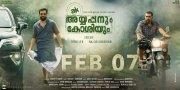 Feb 2020 Gallery Ayyappanum Koshiyum Malayalam Cinema 6983