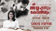 Jan 2020 Gallery Ayyappanum Koshiyum Malayalam Cinema 1448