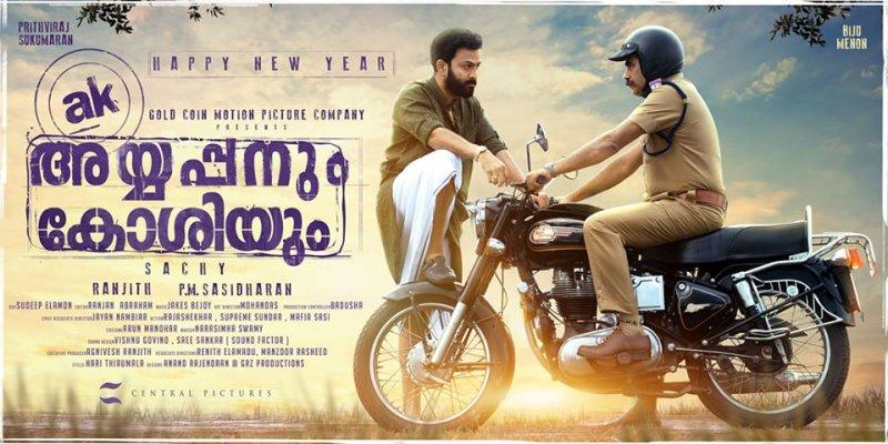 Malayalam Film Ayyappanum Koshiyum New Picture 6564