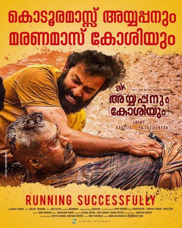 Recent Image Ayyappanum Koshiyum Cinema 831