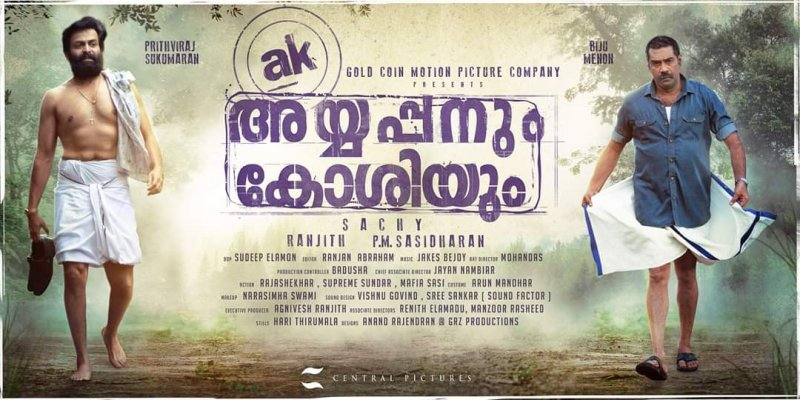 Wallpaper Malayalam Film Ayyappanum Koshiyum 4876