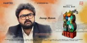 Anoop Menon In B Tech Movie 667