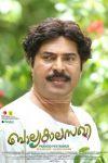 Malayalam Movie Balyakalasakhi 5673