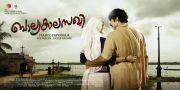 Malayalam Movie Balyakalasakhi Stills 9516
