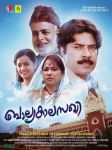 Movie Balyakalasakhi 8769