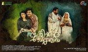 Basheerinte Premalekahanam Malayalam Movie Picture 9858