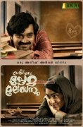 Malayalam Movie Basheerinte Premalekahanam Latest Galleries 8840