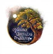 New Pics Bhoomiyile Manohara Swakaryam Film 3626