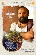 Sudheesh In Bhoomiyile Manohara Swakaryam 102