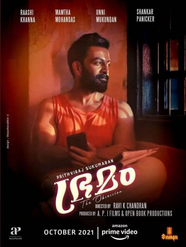 Bhramam Malayalam Movie Latest Album 2478