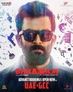 Cinema Bhramam New Albums 282