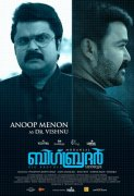 Anoop Menon Mohanlal In Big Brother Character Poster 12