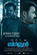 Big Brother Malayalam Cinema Stills 9983