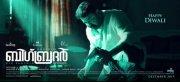 Big Brother Mohanlal Film 487