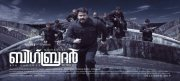 Big Brother New Poster Mohanlal 610
