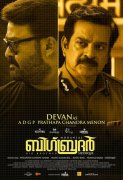 Devan And Mohanlal In Big Brother 87