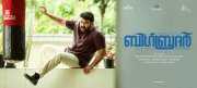 Mohanlal Big Brother First Look Poster 962