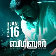 Mohanlal Big Brother Jan 16 Release 922