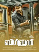 Mohanlal Big Brother Movie New Pic 725