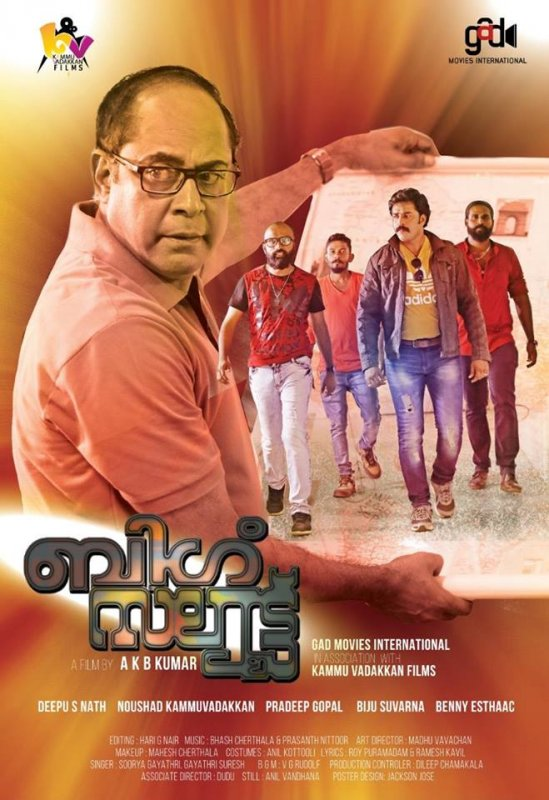 Recent Pictures Big Salute Malayalam Film 9208