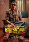 Brothers Day Film Aug 2019 Pictures 2685
