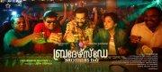 Brothers Day Malayalam Movie 23